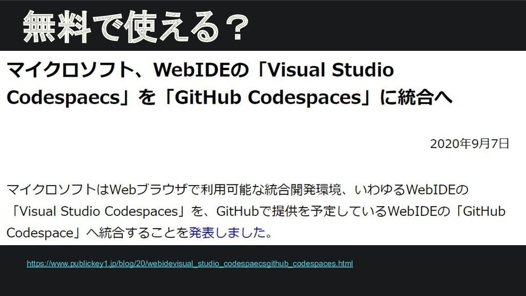 https://www.publickey1.jp/blog/20/webidevisual_...