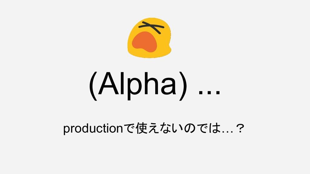(Alpha) ... productionで使えないのでは…?