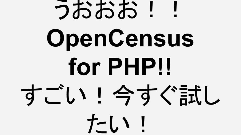 うおおお!! OpenCensus for PHP!! すごい!今すぐ試し たい!