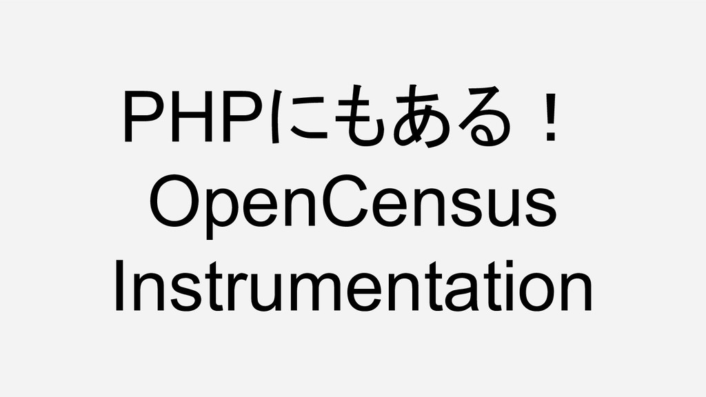 PHPにもある! OpenCensus Instrumentation
