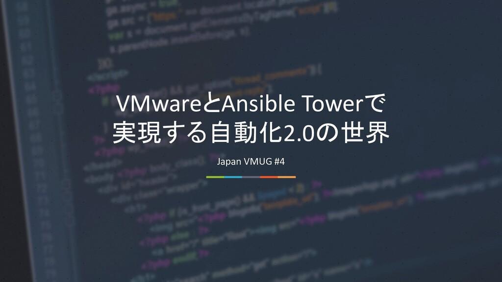 www.goodpello.com VMwareとAnsible Towerで 実現する自動化...