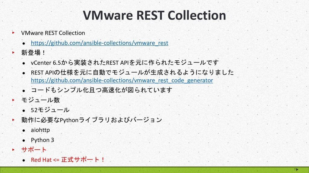 VMware REST Collection 7 ▸ VMware REST Collecti...