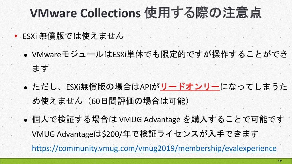 VMware Collections 使用する際の注意点 8 ▸ ESXi 無償版では使えませ...