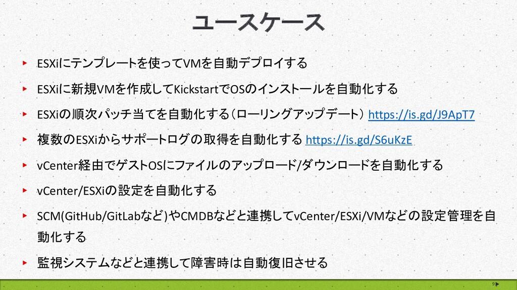 ユースケース 9 ▸ ESXiにテンプレートを使ってVMを自動デプロイする ▸ ESXiに新規...