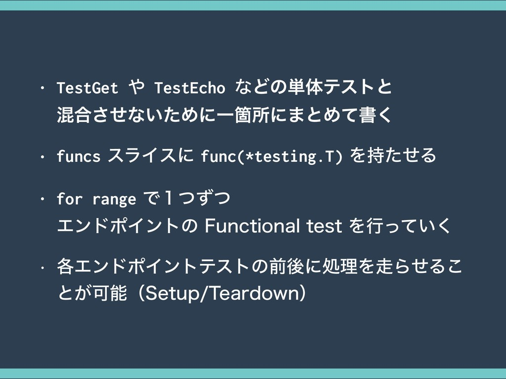 • TestGet  TestEcho ͳͲͷ୯ମςετͱ ࠞ߹ͤ͞ͳ͍ͨΊʹҰՕॴʹ·ͱ...
