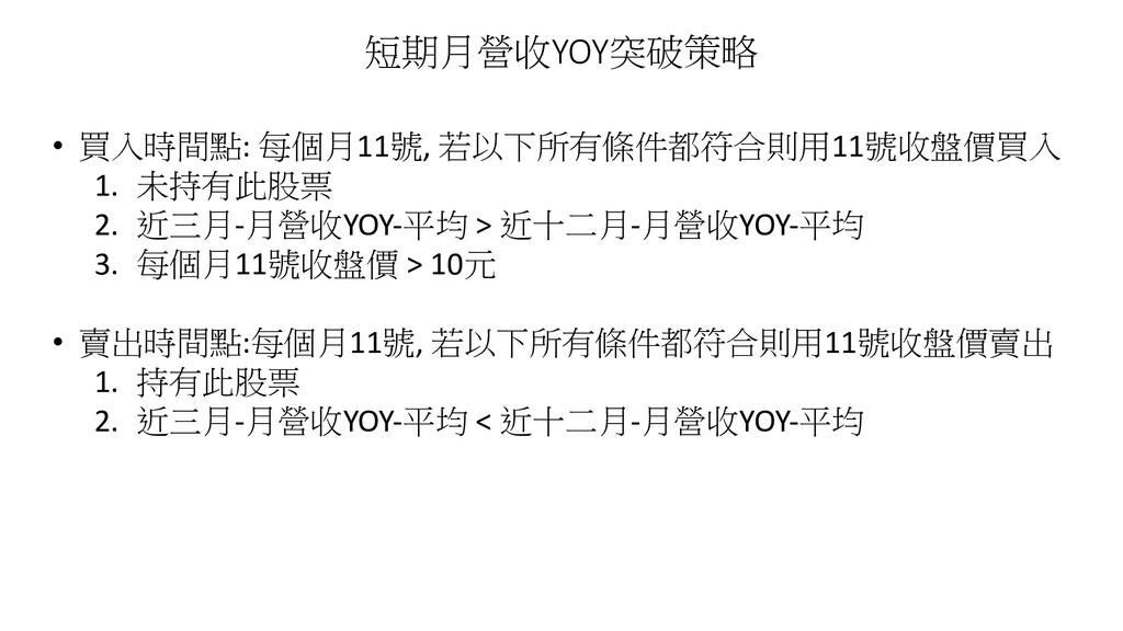 短期月營收YOY突破策略 • 買入時間點: 每個月11號, 若以下所有條件都符合則用11號收盤...