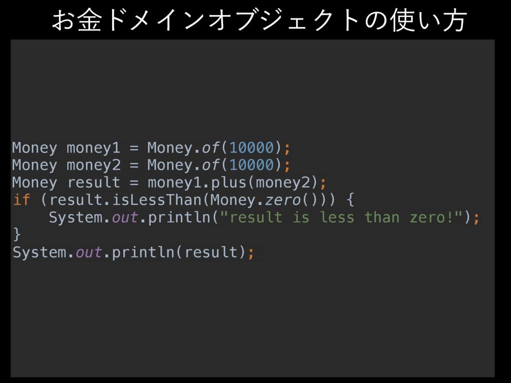 ͓ۚυϝΠϯΦϒδΣΫτͷ͍ํ Money money1 = Money.of(10000...