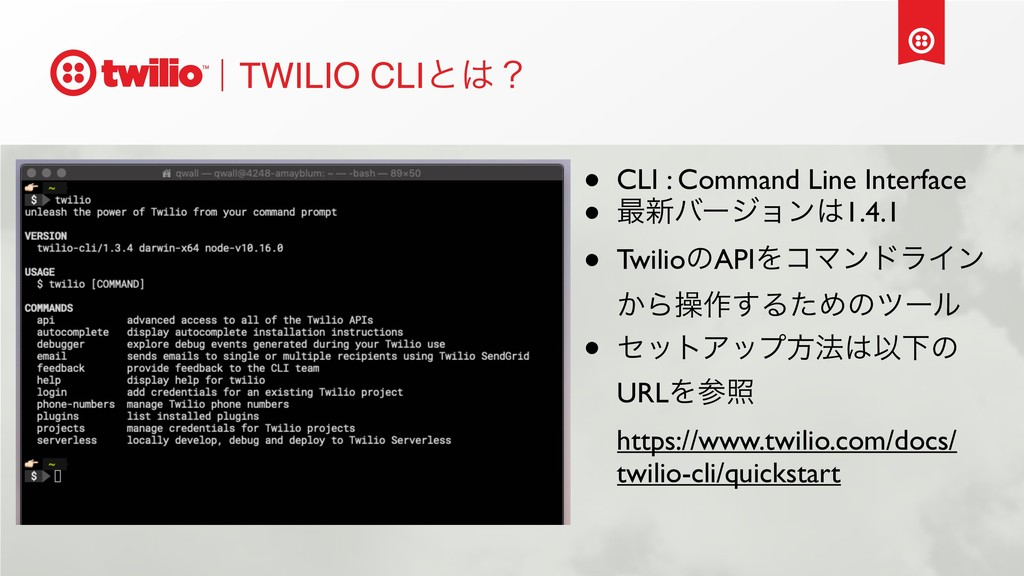 TWILIO CLIͱ͸ʁ • CLI : Command Line Interface • ...