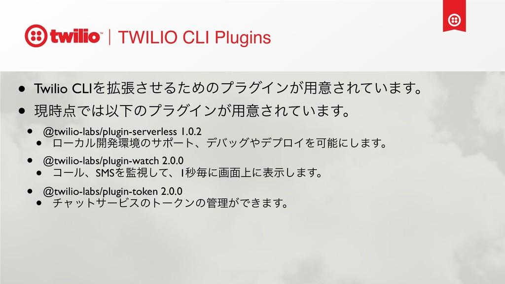 TWILIO CLI Plugins • Twilio CLIΛ֦ுͤ͞ΔͨΊͷϓϥάΠϯ͕༻...