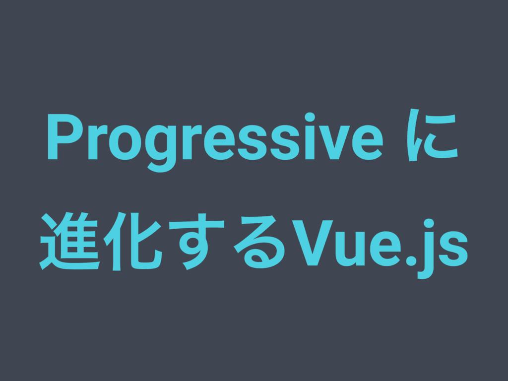 Progressive ʹ ਐԽ͢ΔVue.js