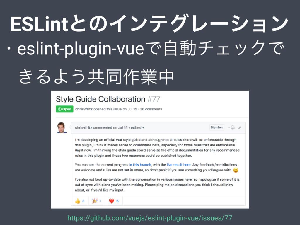 ESLintͱͷΠϯςάϨʔγϣϯ • eslint-plugin-vueͰࣗಈνΣοΫͰ ͖...