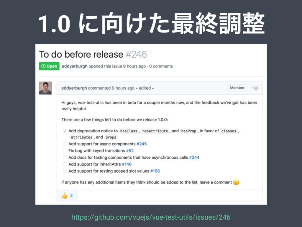 1.0 ʹ͚ͨ࠷ऴௐ https://github.com/vuejs/vue-test-...