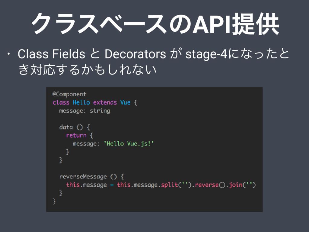 • Class Fields ͱ Decorators ͕ stage-4ʹͳͬͨͱ ͖ରԠ͢...