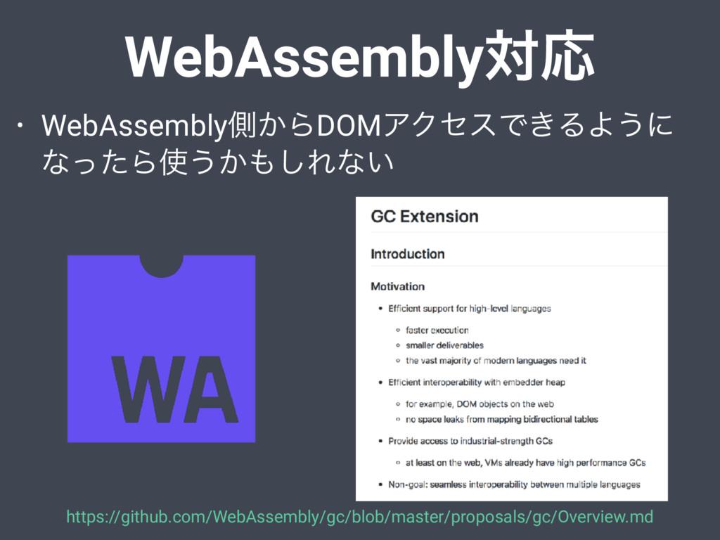 • WebAssemblyଆ͔ΒDOMΞΫηεͰ͖ΔΑ͏ʹ ͳͬͨΒ͏͔͠Εͳ͍ WebA...