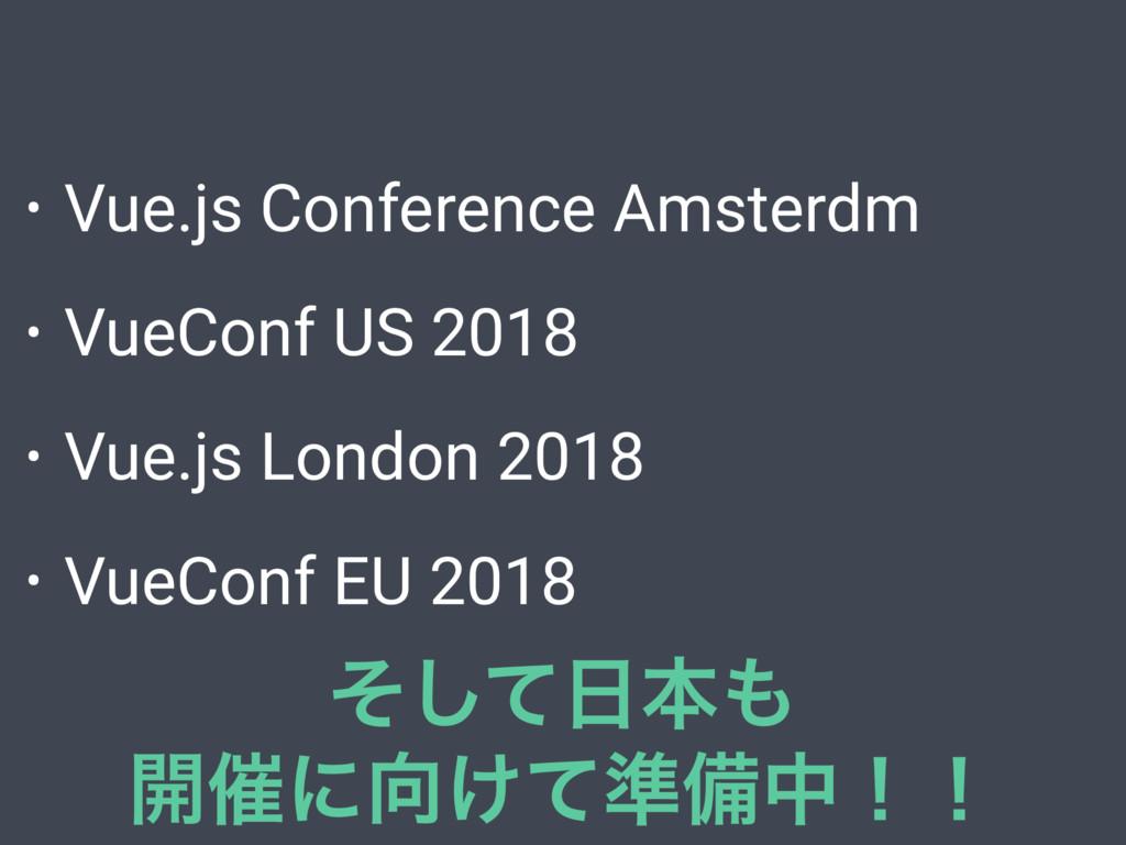 • Vue.js Conference Amsterdm • VueConf US 2018 ...