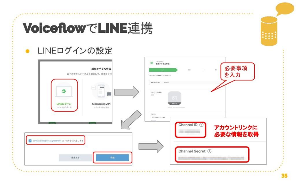 で 連携 ● LINEログインの設定 必要事項 を入力 アカウントリンクに 必要な情報を取得