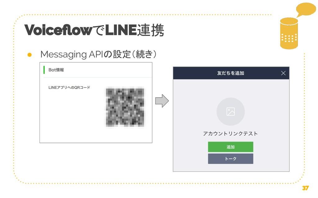 で 連携 ● Messaging APIの設定(続き)