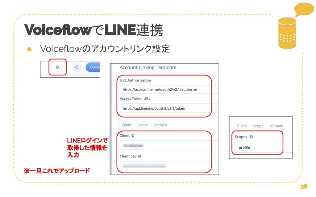 で 連携 ● Voiceflowのアカウントリンク設定 LINEログインで 取得した情報を 入力...