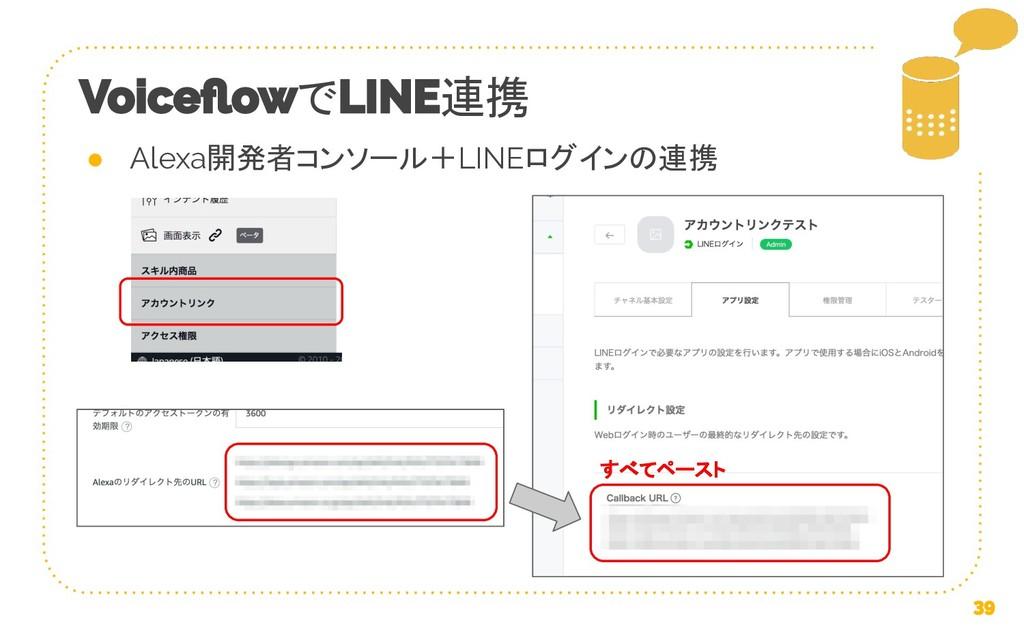 で 連携 ● Alexa開発者コンソール+LINEログインの連携 すべてペースト