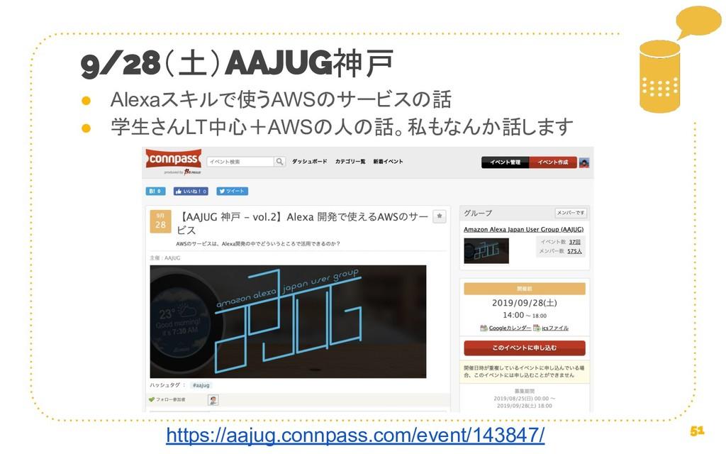 (土) 神戸 ● Alexaスキルで使うAWSのサービスの話 ● 学生さんLT中心+AWSの人...