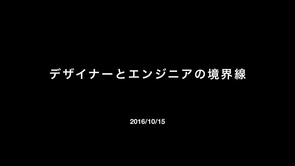 σβΠφʔͱΤϯδχΞͷڥքઢ 2016/10/15