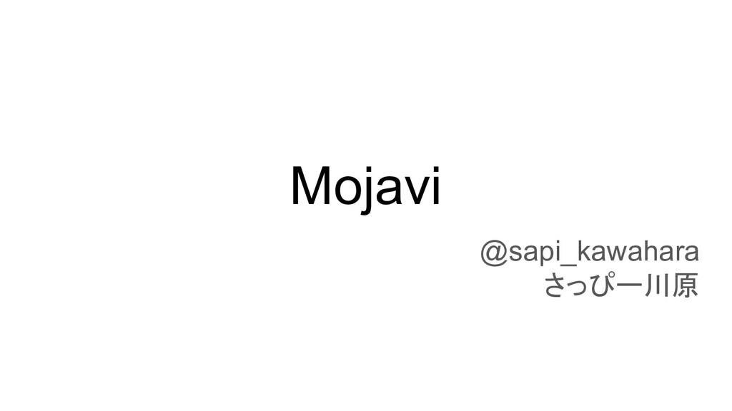 Mojavi @sapi_kawahara さっぴー川原