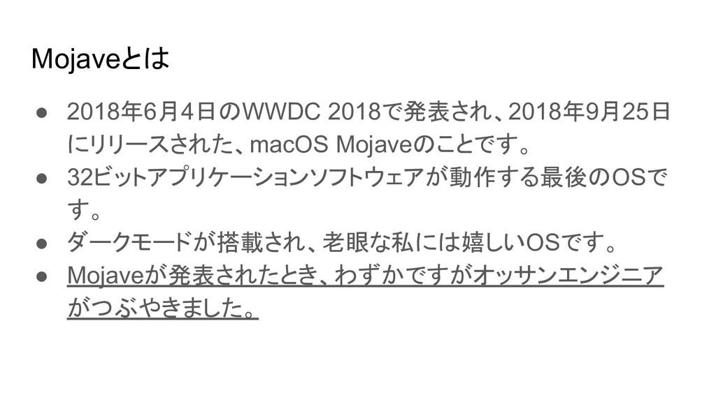 Mojaveとは ● 2018年6月4日のWWDC 2018で発表され、2018年9月25日 ...