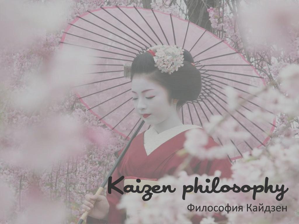 Kaizen philosophy Философия Кайдзен