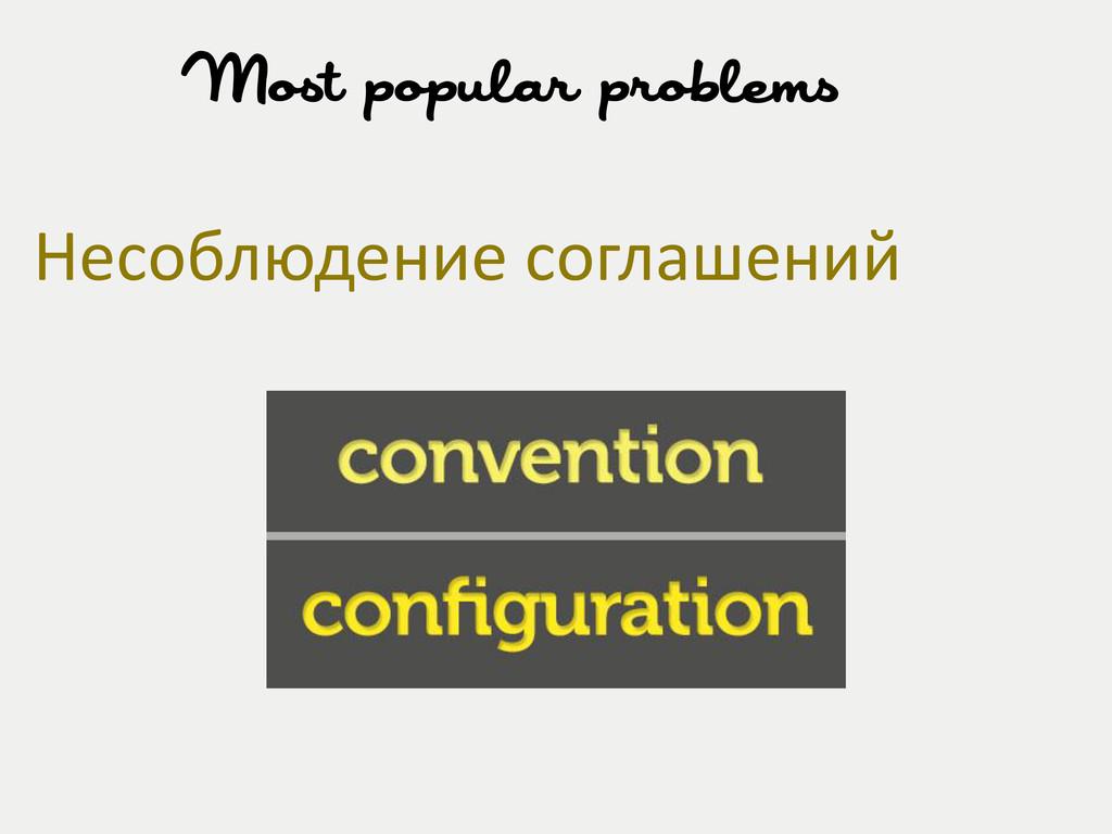 Несоблюдение соглашений Most popular problems