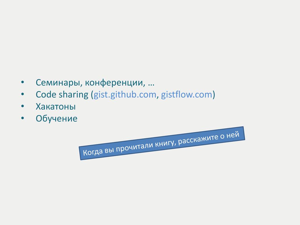 • Семинары, конференции, … • Code sharing (gist...