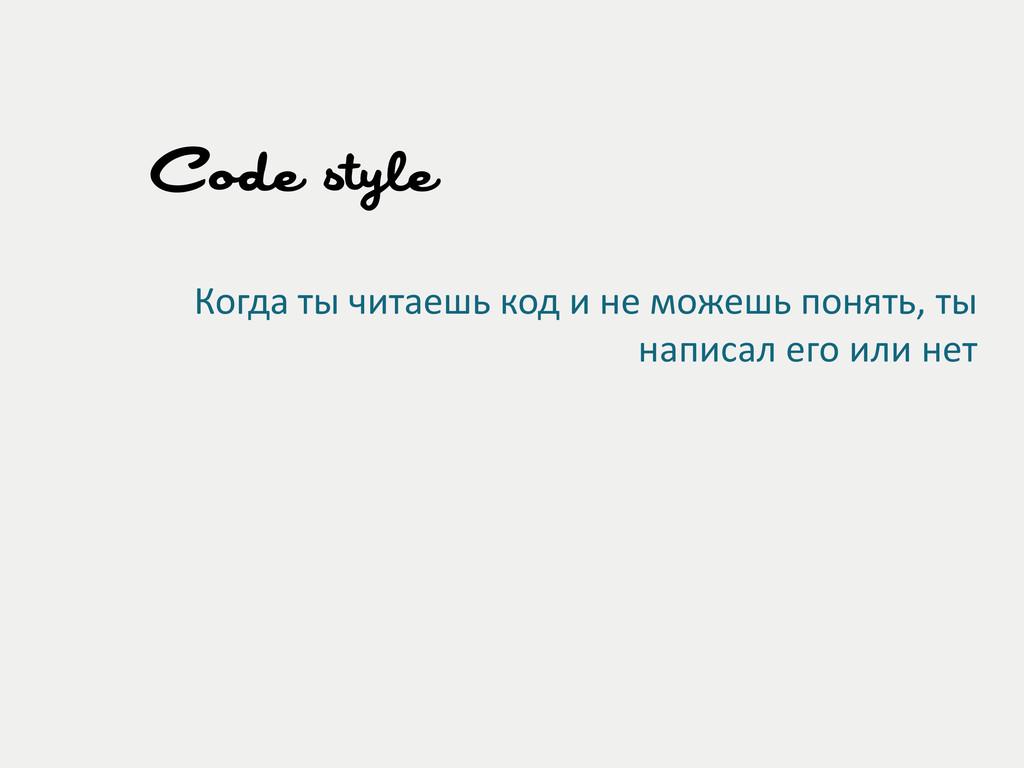 Code style Когда ты читаешь код и не можешь пон...