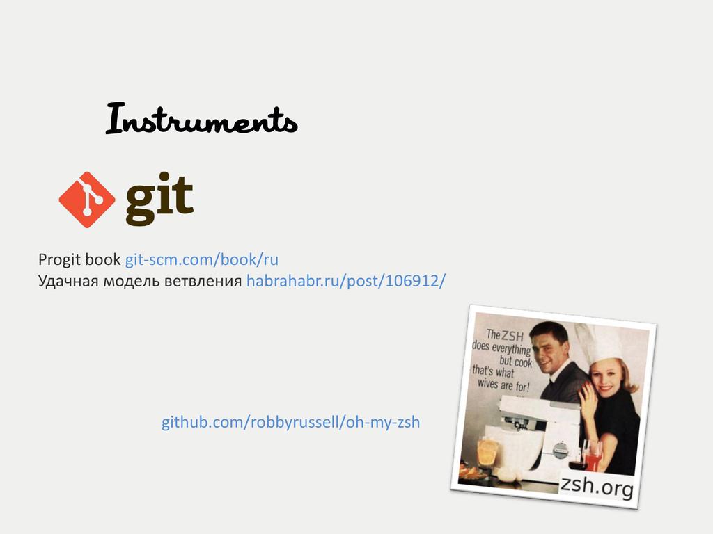 Instruments Progit book git-scm.com/book/ru Уда...
