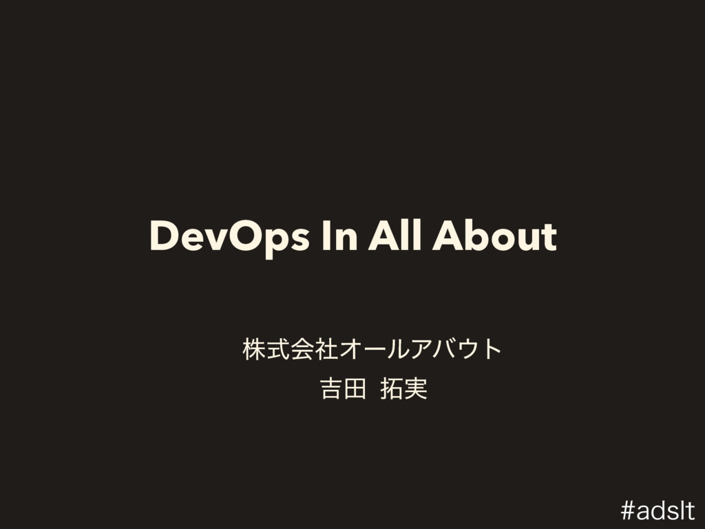 DevOps In All About גࣜձࣾΦʔϧΞό΢τ ٢ా ୓࣮ BETMU