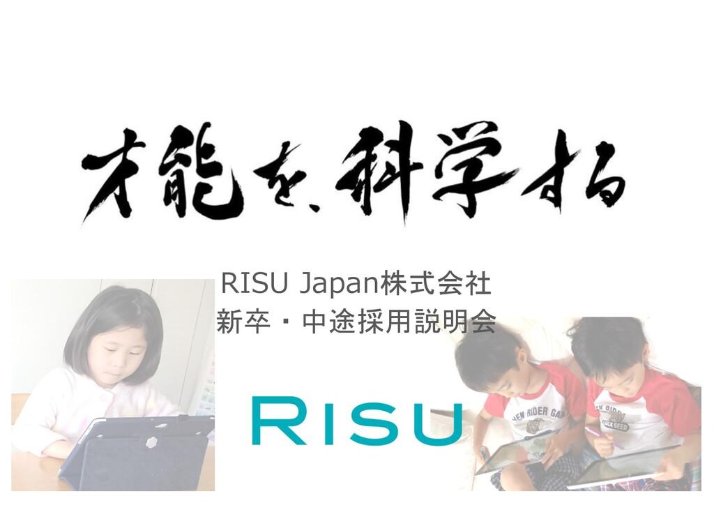 RISU Japan株式会社 新卒・中途採用説明会