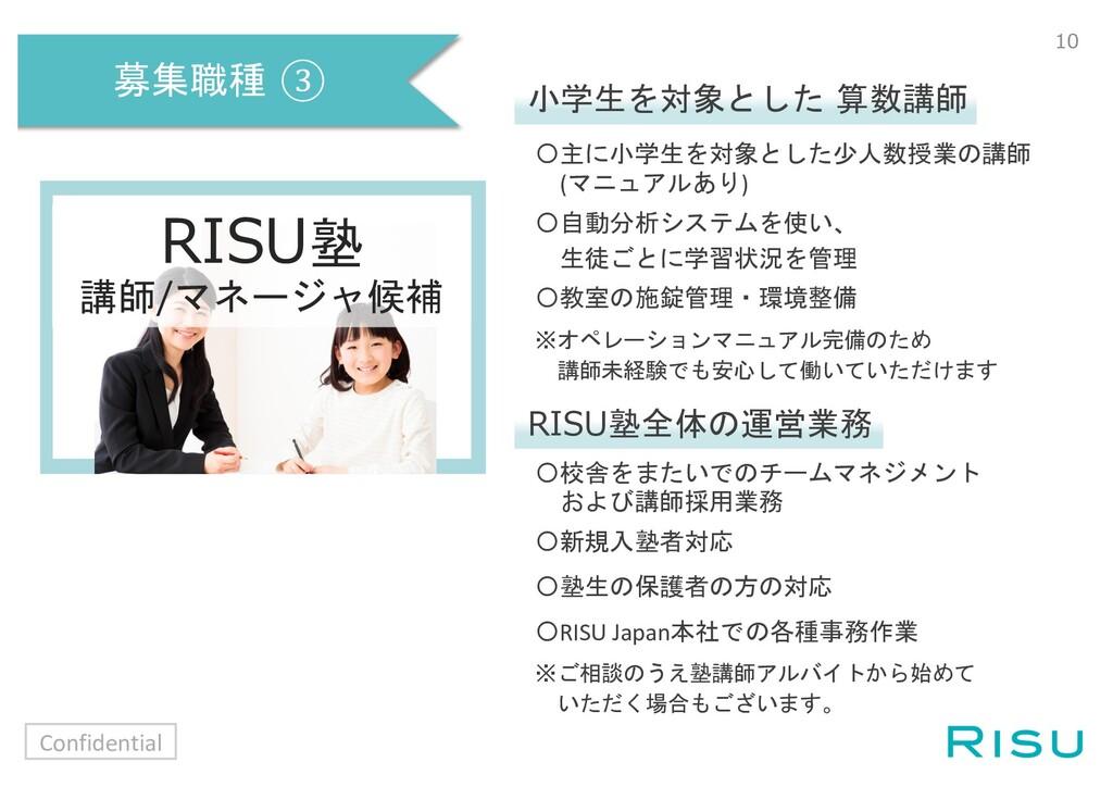 募集職種 ③ Confidential 10 RISU塾 講師/マネージャ候補 〇校舎をまたい...