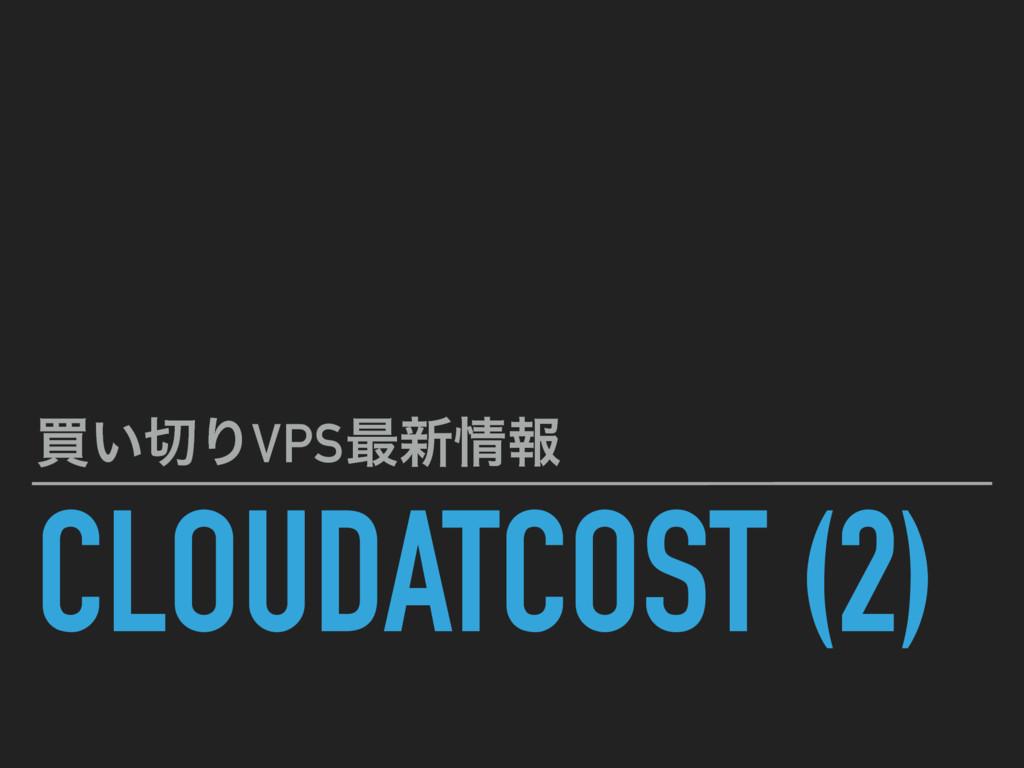 CLOUDATCOST (2) ങ͍ΓVPS࠷৽ใ
