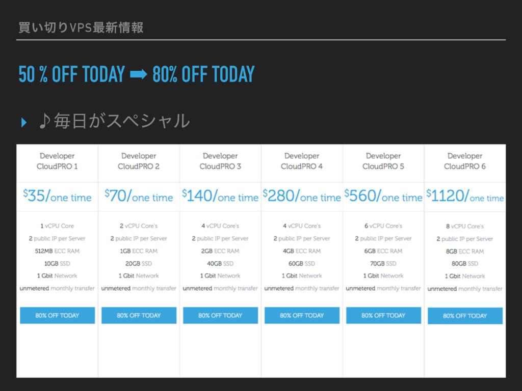 ങ͍ΓVPS࠷৽ใ 50 % OFF TODAY ➡ 80% OFF TODAY ▸ ̇ຖ...
