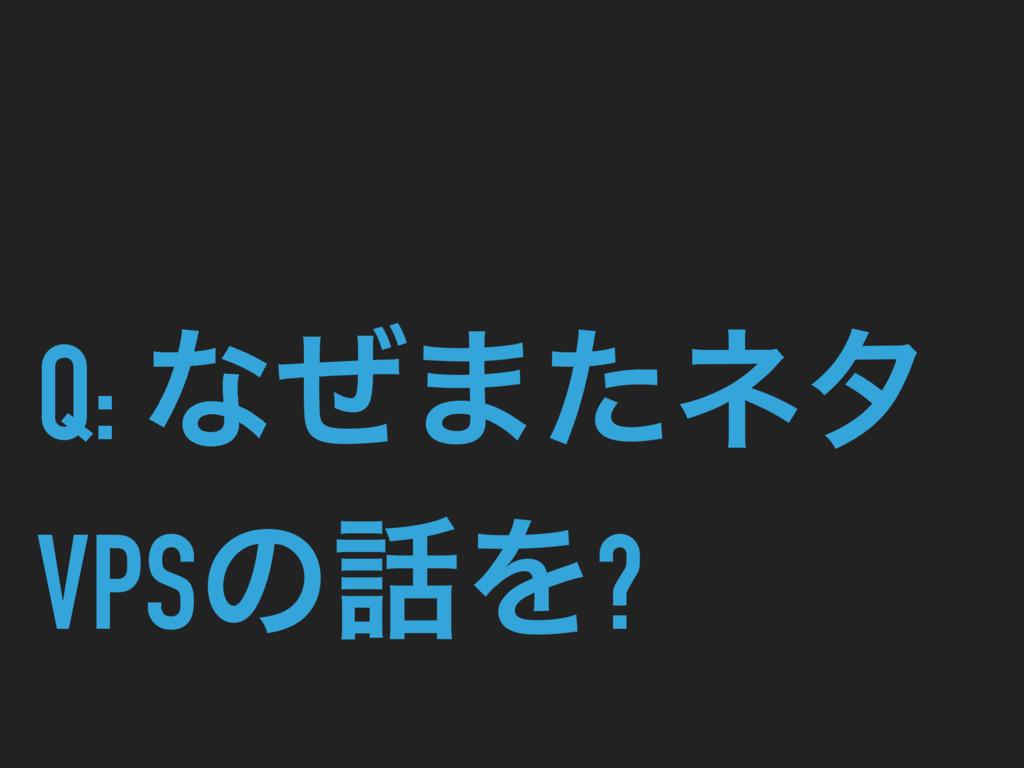 Q: ͳͥ·ͨωλ VPSͷΛ?