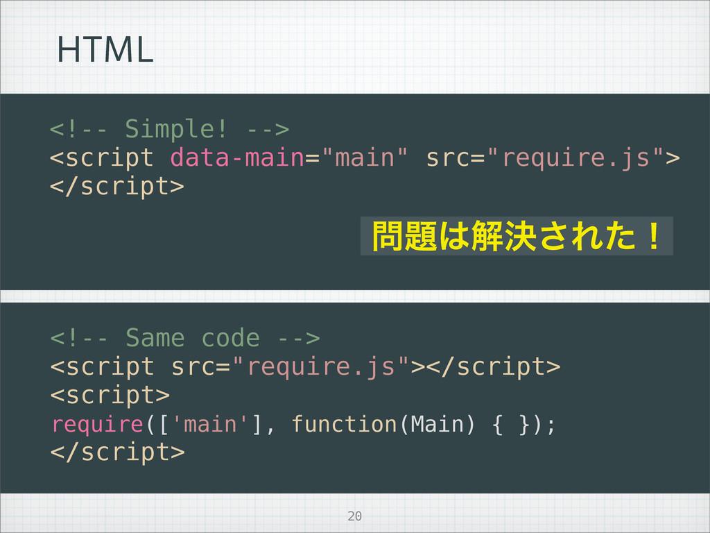 """)5.- <!-- Simple! --> <script data-main=""""main"""" ..."""