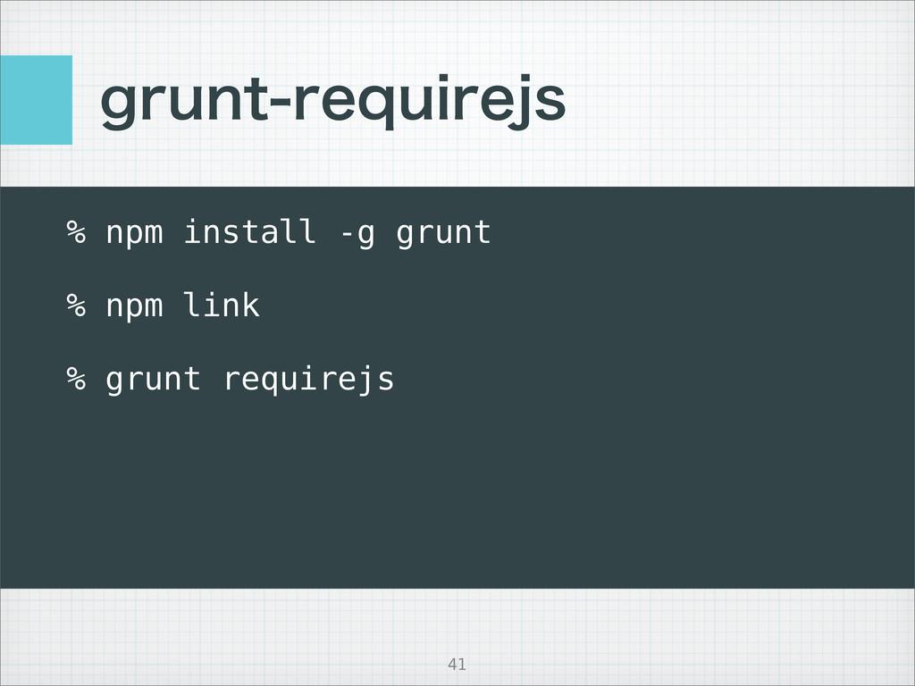HSVOUSFRVJSFKT % npm install -g grunt % npm li...