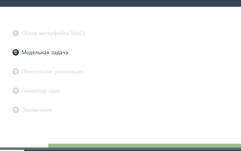 1 Обзор интерфейса VexCL 2 Модельная задача 3 П...