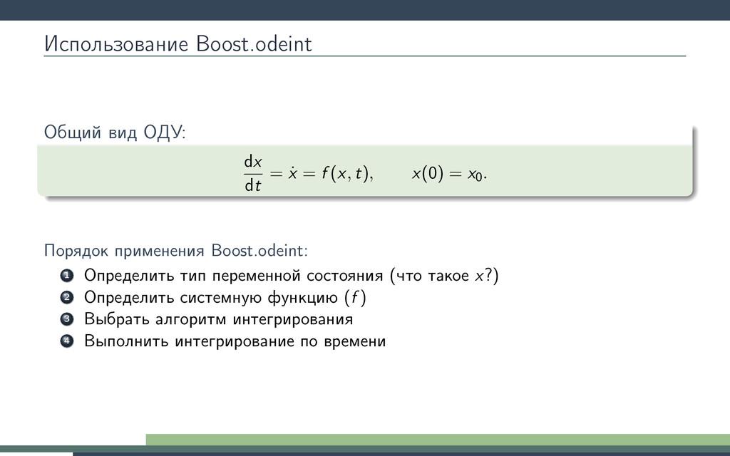 Использование Boost.odeint Общий вид ОДУ: dx dt...