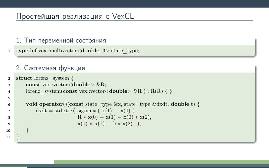 Простейшая реализация с VexCL 1. Тип переменной...