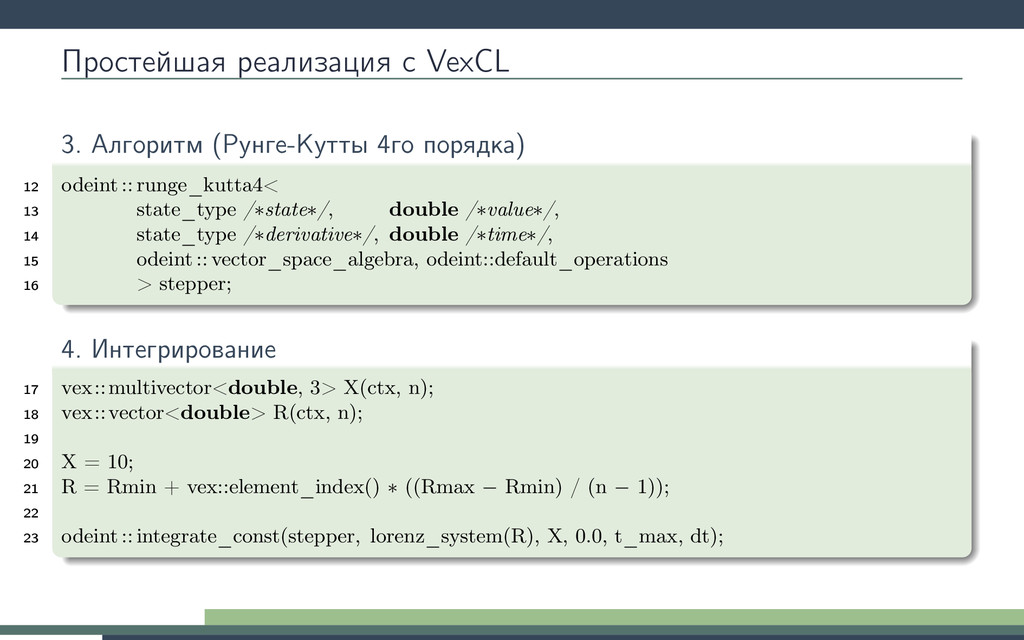 Простейшая реализация с VexCL 3. Алгоритм (Рунг...