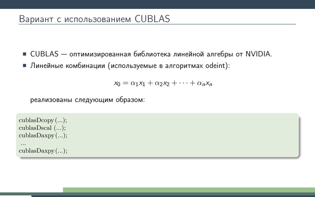Вариант с использованием CUBLAS CUBLAS оптимизи...