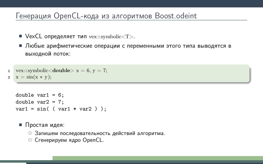 Генерация OpenCL-кода из алгоритмов Boost.odein...