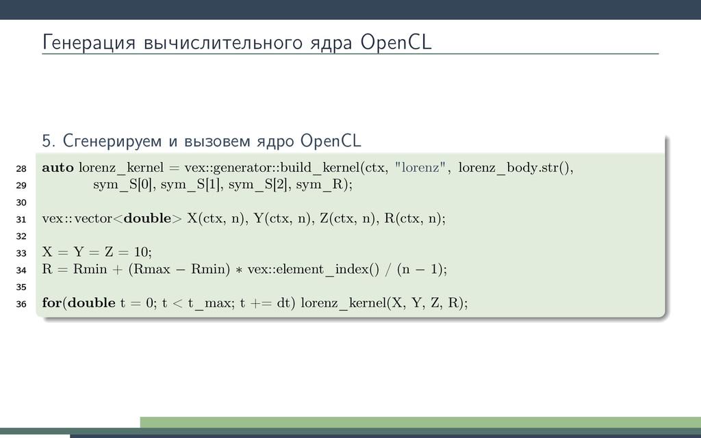 Генерация вычислительного ядра OpenCL 5. Сгенер...