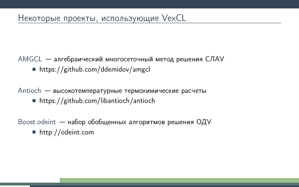Некоторые проекты, использующие VexCL AMGCL алг...