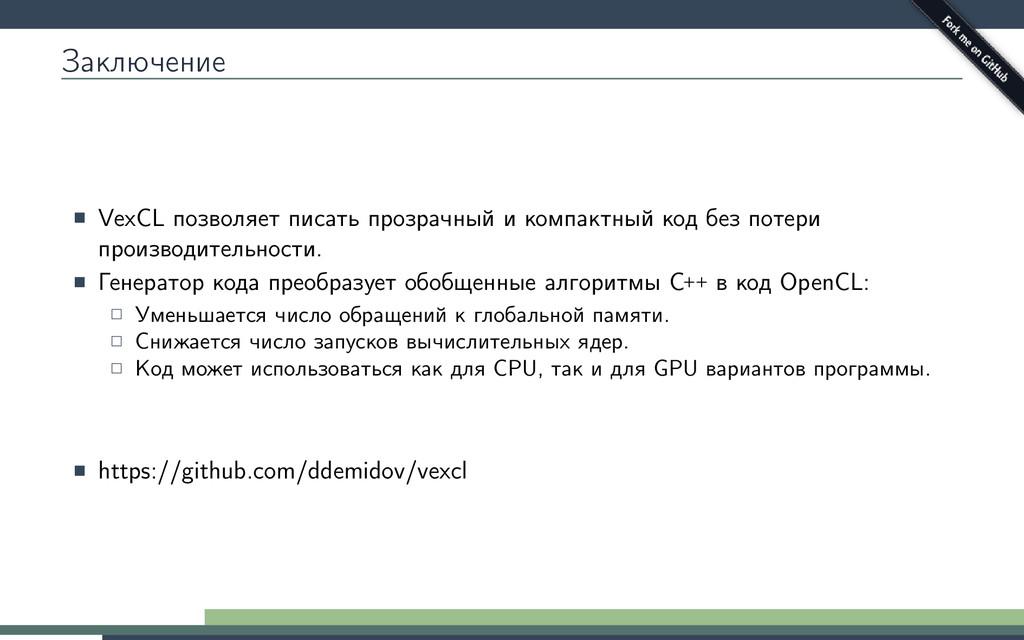 Заключение VexCL позволяет писать прозрачный и ...