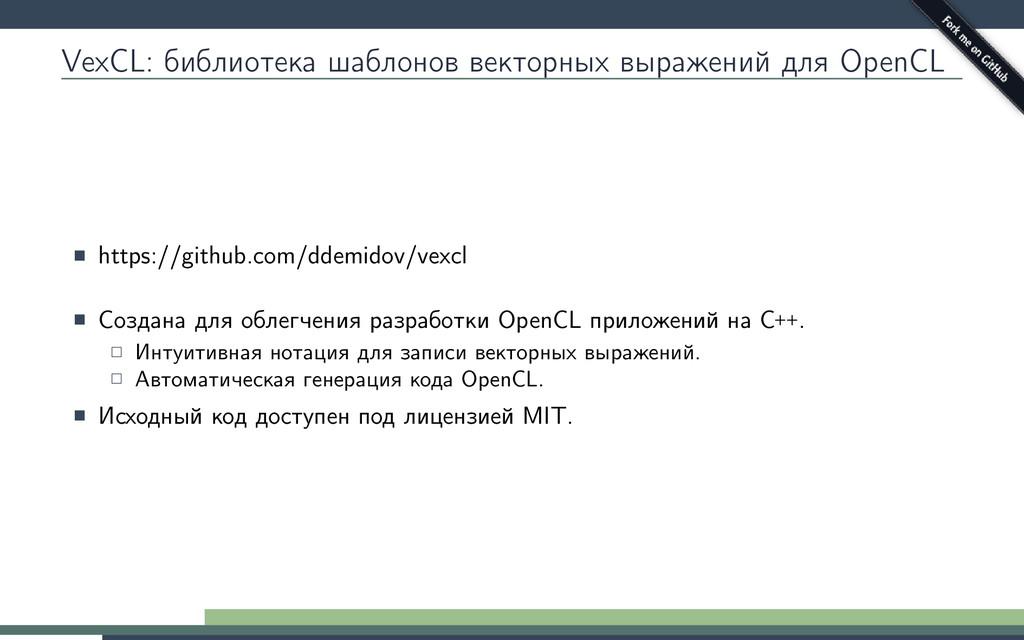 VexCL: библиотека шаблонов векторных выражений ...